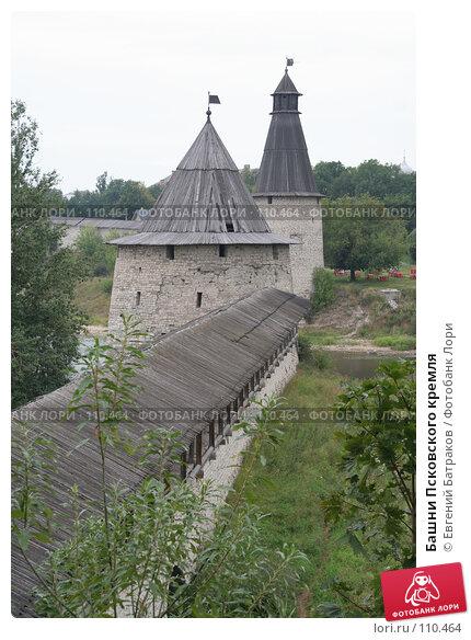 Купить «Башни Псковского кремля», фото № 110464, снято 18 августа 2007 г. (c) Евгений Батраков / Фотобанк Лори