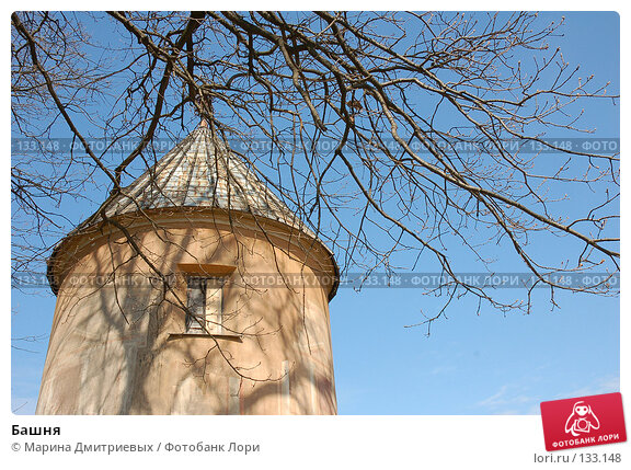 Башня, фото № 133148, снято 12 мая 2007 г. (c) Марина Дмитриевых / Фотобанк Лори