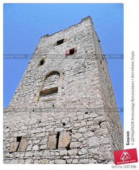 Башня, фото № 237596, снято 10 августа 2007 г. (c) ДЕНЩИКОВ Александр Витальевич / Фотобанк Лори