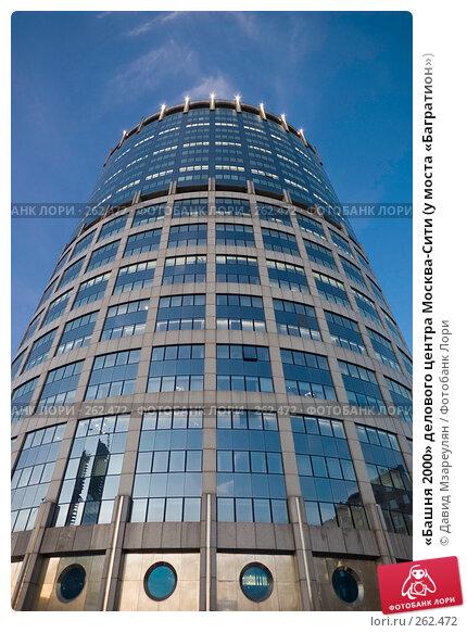 «Башня 2000» делового центра Москва-Сити (у моста «Багратион»), фото № 262472, снято 9 апреля 2008 г. (c) Давид Мзареулян / Фотобанк Лори
