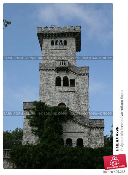 Башня Ахун, эксклюзивное фото № 25268, снято 29 августа 2005 г. (c) Ирина Мойсеева / Фотобанк Лори