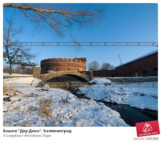 "Купить «Башня ""Дер Дона"". Калининград», фото № 209808, снято 2 января 2008 г. (c) Liseykina / Фотобанк Лори"