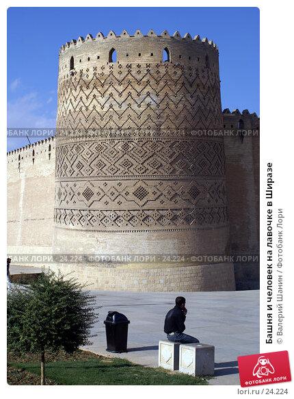 Башня и человек на лавочке в Ширазе, фото № 24224, снято 27 ноября 2006 г. (c) Валерий Шанин / Фотобанк Лори