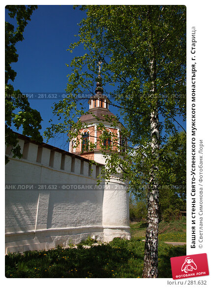 Башня и стены Свято-Успенского мужского монастыря, г. Старица, фото № 281632, снято 11 мая 2008 г. (c) Светлана Симонова / Фотобанк Лори