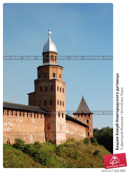 Башня Кокуй Новгородского детинца, фото № 222400, снято 12 августа 2007 г. (c) Дмитрий Яковлев / Фотобанк Лори