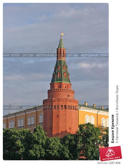 Башня Кремля, фото № 247436, снято 31 мая 2007 г. (c) Евгений Тиняков / Фотобанк Лори