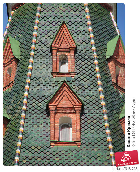 Башня Кремля, эксклюзивное фото № 318728, снято 8 июня 2008 г. (c) lana1501 / Фотобанк Лори
