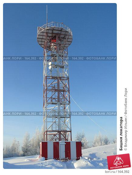 Башня локатора, фото № 164392, снято 26 декабря 2007 г. (c) Владимир Ильин / Фотобанк Лори