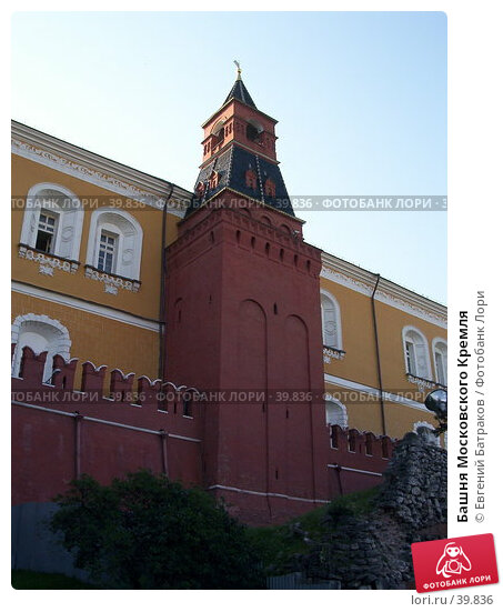 Башня Московского Кремля, фото № 39836, снято 4 августа 2003 г. (c) Евгений Батраков / Фотобанк Лори