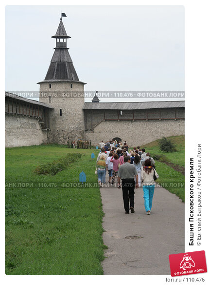 Башня Псковского кремля, фото № 110476, снято 18 августа 2007 г. (c) Евгений Батраков / Фотобанк Лори