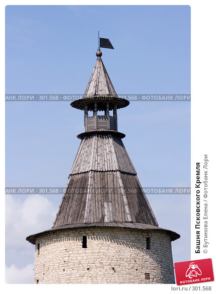 Башня Псковского Кремля, фото № 301568, снято 17 мая 2008 г. (c) Бутинова Елена / Фотобанк Лори
