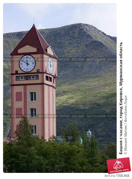 Башня с часами, город Кировск, Мурманская область (2008 год). Стоковое фото, фотограф Михаил Митин / Фотобанк Лори
