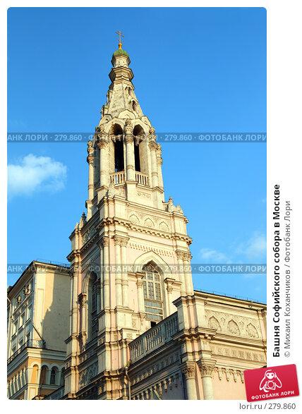 Купить «Башня Софийского собора в Москве», фото № 279860, снято 28 апреля 2008 г. (c) Михаил Коханчиков / Фотобанк Лори