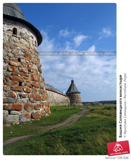 Башня Соловецкого монастыря, фото № 135536, снято 16 августа 2007 г. (c) Ярослава Синицына / Фотобанк Лори