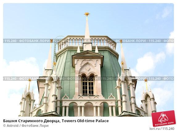 Башня Старинного Дворца, Towers Old-time Palace, фото № 115240, снято 7 сентября 2007 г. (c) Astroid / Фотобанк Лори