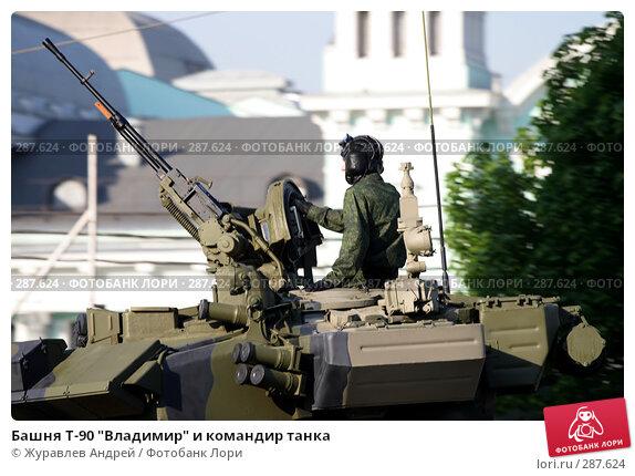 """Башня Т-90 """"Владимир"""" и командир танка, эксклюзивное фото № 287624, снято 5 мая 2008 г. (c) Журавлев Андрей / Фотобанк Лори"""