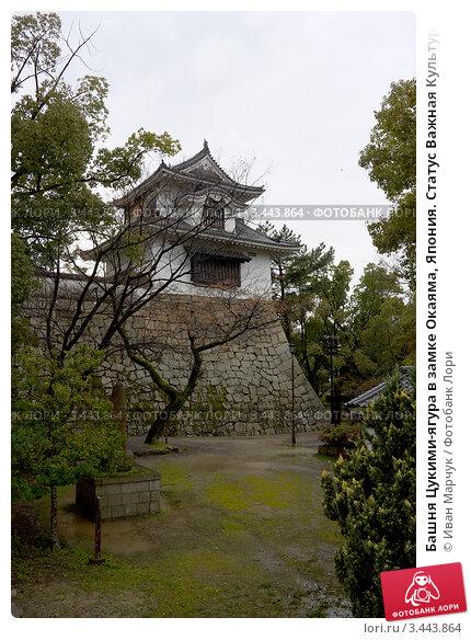 Купить «Башня Цукими-ягура в замке Окаяма, Япония. Статус Важная Культурная Собственность», фото № 3443864, снято 3 апреля 2012 г. (c) Иван Марчук / Фотобанк Лори
