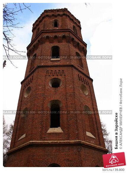 Башня в Зарайске, фото № 39800, снято 21 апреля 2007 г. (c) АЛЕКСАНДР МИХЕИЧЕВ / Фотобанк Лори