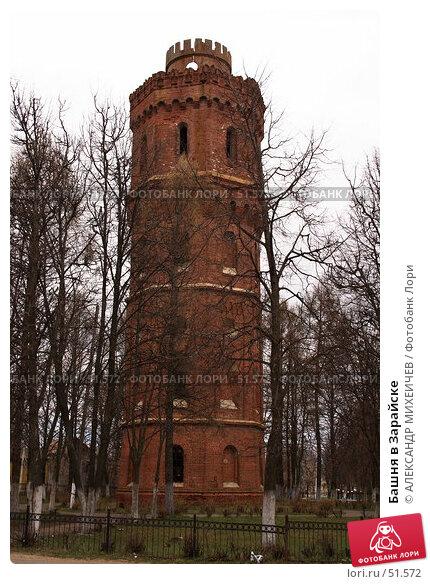 Башня в Зарайске, фото № 51572, снято 21 апреля 2007 г. (c) АЛЕКСАНДР МИХЕИЧЕВ / Фотобанк Лори