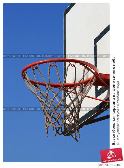 Купить «Баскетбольная корзина на фоне синего неба», фото № 112480, снято 8 ноября 2007 г. (c) Demyanyuk Kateryna / Фотобанк Лори