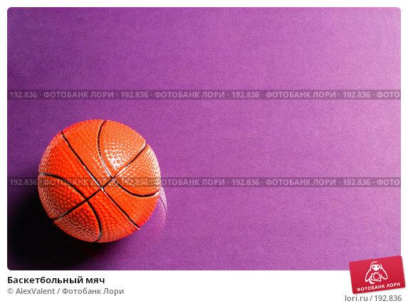 Баскетбольный мяч, фото № 192836, снято 28 мая 2007 г. (c) AlexValent / Фотобанк Лори