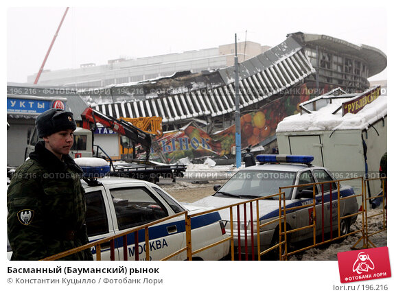 Купить «Басманный (Бауманский) рынок», фото № 196216, снято 23 февраля 2006 г. (c) Константин Куцылло / Фотобанк Лори