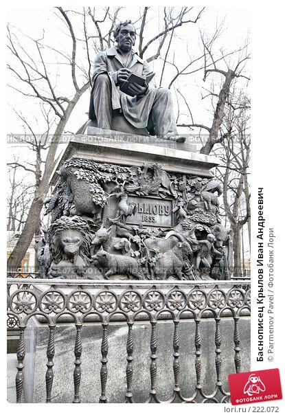Баснописец Крылов Иван Андреевич, фото № 222072, снято 14 февраля 2008 г. (c) Parmenov Pavel / Фотобанк Лори