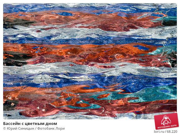 Бассейн с цветным дном, фото № 68220, снято 23 июня 2007 г. (c) Юрий Синицын / Фотобанк Лори