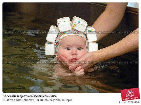 Бассейн в детской поликлинике, фото № 268484, снято 12 февраля 2007 г. (c) Виктор Филиппович Погонцев / Фотобанк Лори