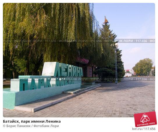 Батайск, парк имени Ленина, фото № 117656, снято 22 сентября 2006 г. (c) Борис Панасюк / Фотобанк Лори