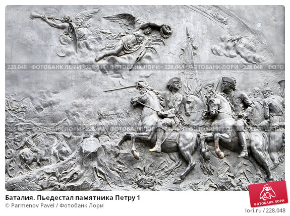 Баталия. Пьедестал памятника Петру 1, фото № 228048, снято 14 февраля 2008 г. (c) Parmenov Pavel / Фотобанк Лори