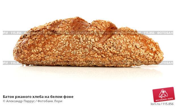 Батон ржаного хлеба на белом фоне, фото № 115856, снято 14 сентября 2007 г. (c) Александр Паррус / Фотобанк Лори