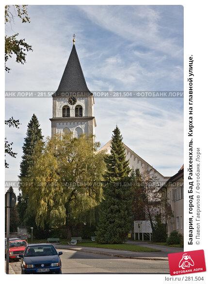 Бавария, город Бад Райхенхаль. Кирха на главной улице., фото № 281504, снято 21 октября 2005 г. (c) Павел Гаврилов / Фотобанк Лори