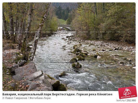 Бавария, национальный парк Берхтесгаден. Горная река Кёнигзее, фото № 292980, снято 20 октября 2005 г. (c) Павел Гаврилов / Фотобанк Лори