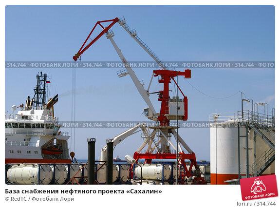 База снабжения нефтяного проекта «Сахалин», фото № 314744, снято 4 июня 2008 г. (c) RedTC / Фотобанк Лори