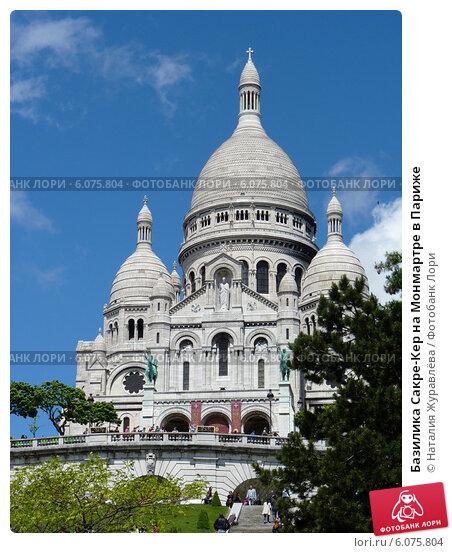 Купить «Базилика Сакре-Кер на Монмартре в Париже», фото № 6075804, снято 22 мая 2014 г. (c) Наталия Журавлёва / Фотобанк Лори