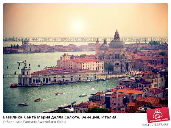 Купить «Базилика  Санта Мария делла Салюте, Венеция, Италия», фото № 4657436, снято 19 мая 2008 г. (c) Вероника Галкина / Фотобанк Лори