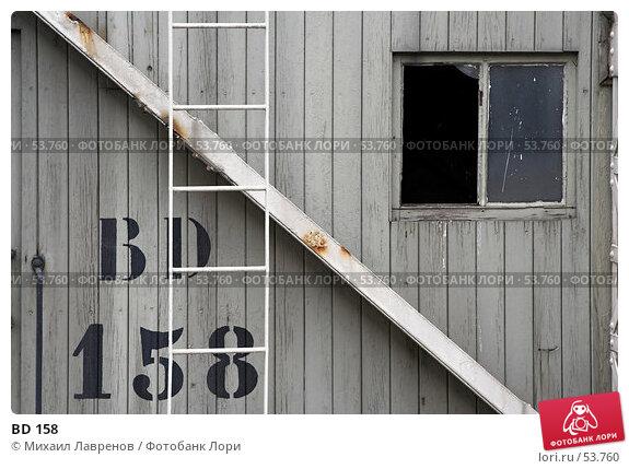 BD 158, фото № 53760, снято 19 марта 2006 г. (c) Михаил Лавренов / Фотобанк Лори