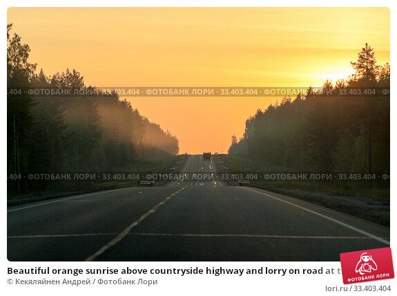 Купить «Beautiful orange sunrise above countryside highway and lorry on road at the distance», фото № 33403404, снято 12 июня 2009 г. (c) Кекяляйнен Андрей / Фотобанк Лори