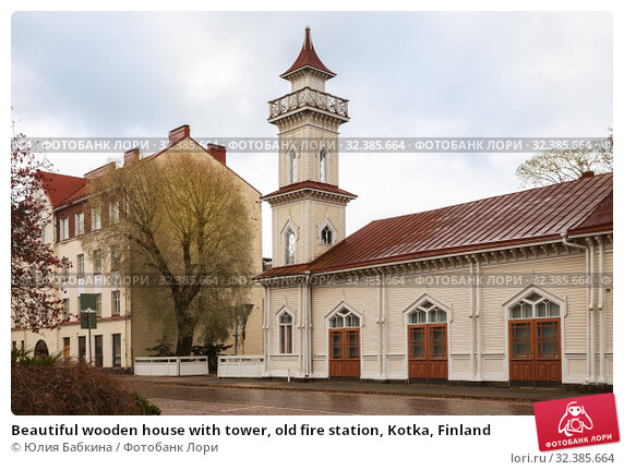 Beautiful wooden house with tower, old fire station, Kotka, Finland (2019 год). Стоковое фото, фотограф Юлия Бабкина / Фотобанк Лори