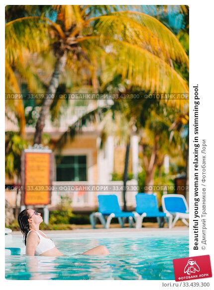 Купить «Beautiful young woman relaxing in swimming pool.», фото № 33439300, снято 3 апреля 2017 г. (c) Дмитрий Травников / Фотобанк Лори