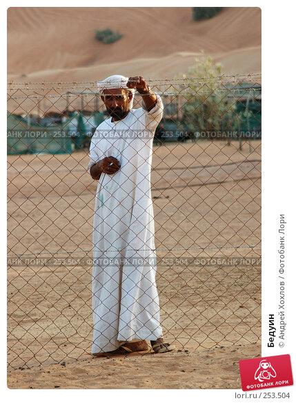 Купить «Бедуин», фото № 253504, снято 2 июня 2006 г. (c) Андрей Хохлов / Фотобанк Лори