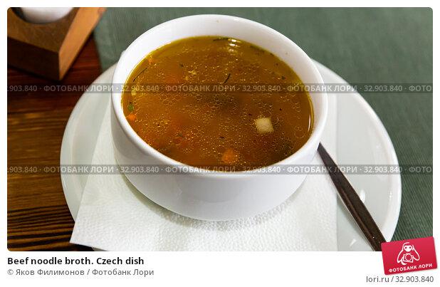 Beef noodle broth. Czech dish. Стоковое фото, фотограф Яков Филимонов / Фотобанк Лори
