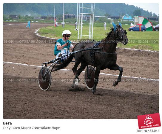 Бега, фото № 53044, снято 16 июня 2007 г. (c) Кучкаев Марат / Фотобанк Лори
