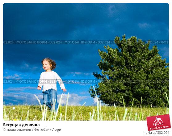 Бегущая девочка, фото № 332024, снято 15 июня 2008 г. (c) паша семенов / Фотобанк Лори