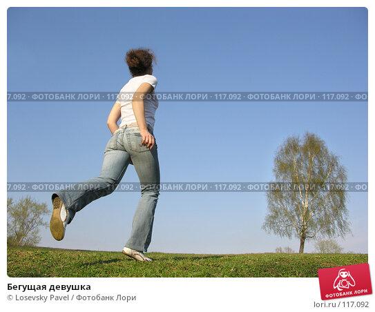 Бегущая девушка, фото № 117092, снято 4 мая 2006 г. (c) Losevsky Pavel / Фотобанк Лори