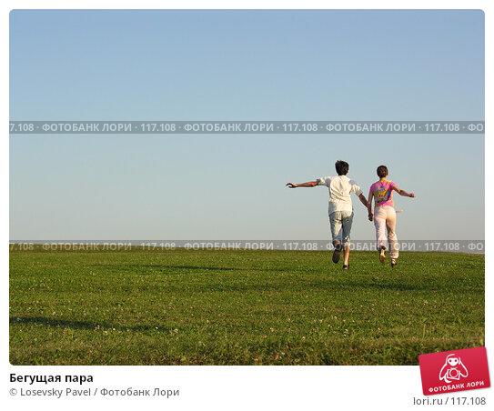 Бегущая пара, фото № 117108, снято 7 августа 2005 г. (c) Losevsky Pavel / Фотобанк Лори