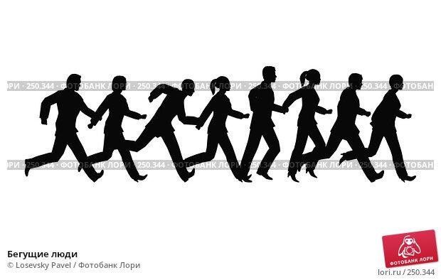 Бегущие люди, иллюстрация № 250344 (c) Losevsky Pavel / Фотобанк Лори