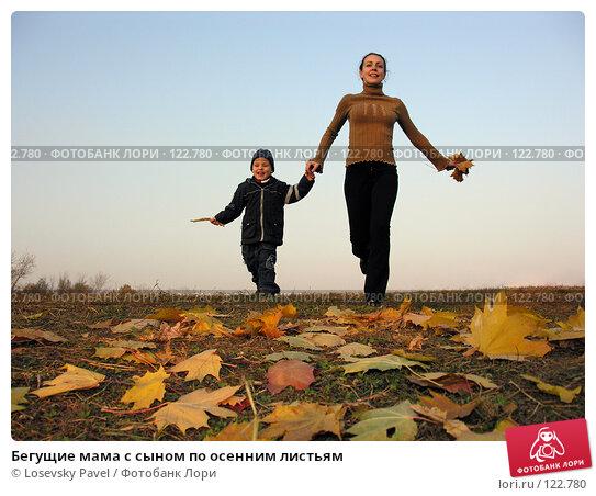 Бегущие мама с сыном по осенним листьям, фото № 122780, снято 13 октября 2005 г. (c) Losevsky Pavel / Фотобанк Лори