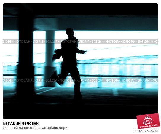 Бегущий человек, фото № 303264, снято 10 мая 2006 г. (c) Сергей Лаврентьев / Фотобанк Лори